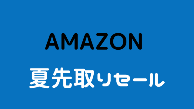 【Amazon夏先取りセール】2020年6月のおすすめ目玉商品とは?2