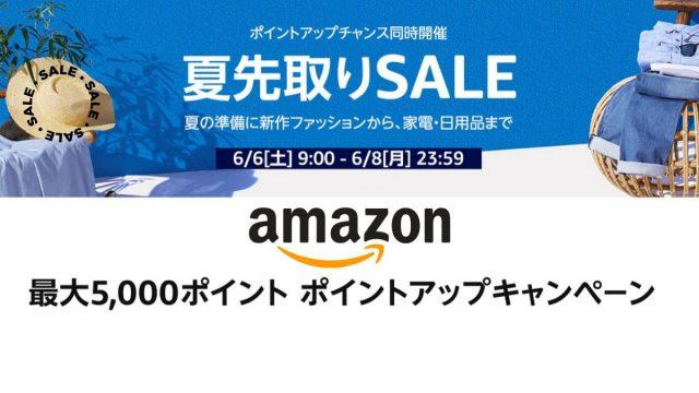 【Amazon夏先取りセール】2020年6月のおすすめ目玉商品とは?