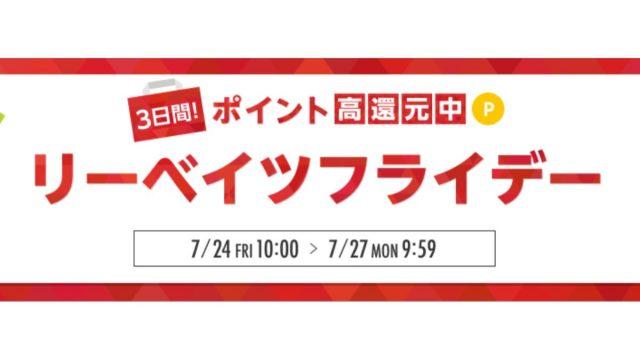 3日間限定!楽天リーベイツフライデー開催【2020年7月】