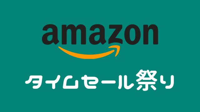 【Amazonタイムセール祭り】2020年7月のおすすめ目玉商品とは?