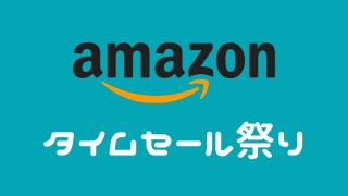 【Amazonタイムセール祭り】2020年8月のおすすめセール品・目玉商品とは?