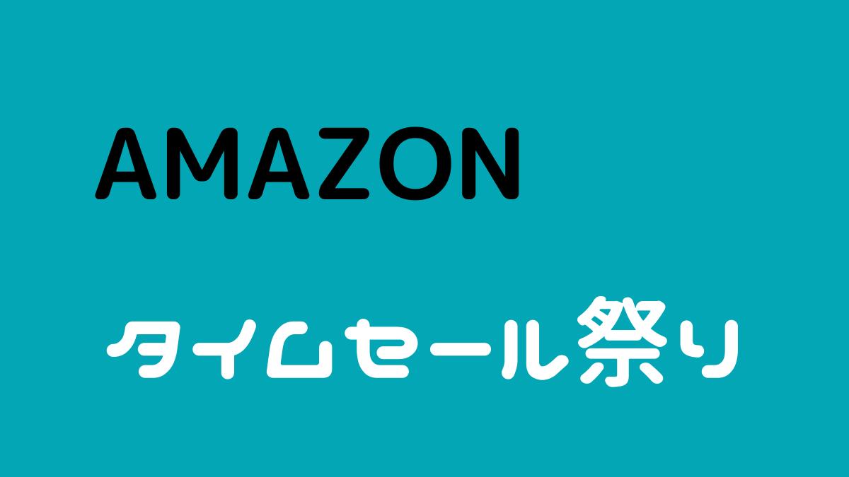 【Amazonタイムセール祭り】2020年8月のおすすめセール品・目玉商品とは?2