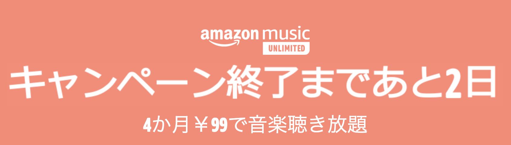 プライムデー2020 Amazonミュージック