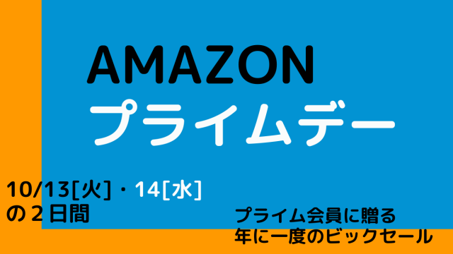 【Amazonプライムデー2020】会員限定のセール品・目玉商品2