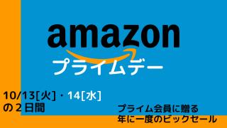 【Amazonプライムデー2020】会員限定のセール品・目玉商品