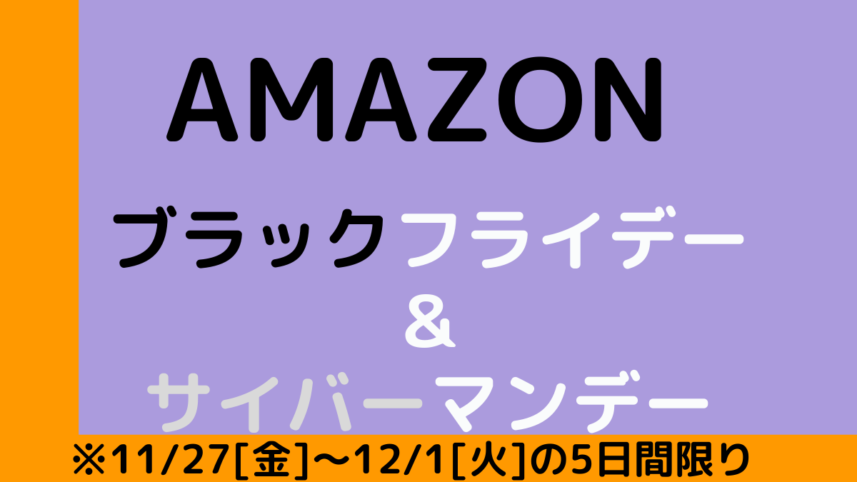 Amazonブラックフライデー&サイバーマンデー2020