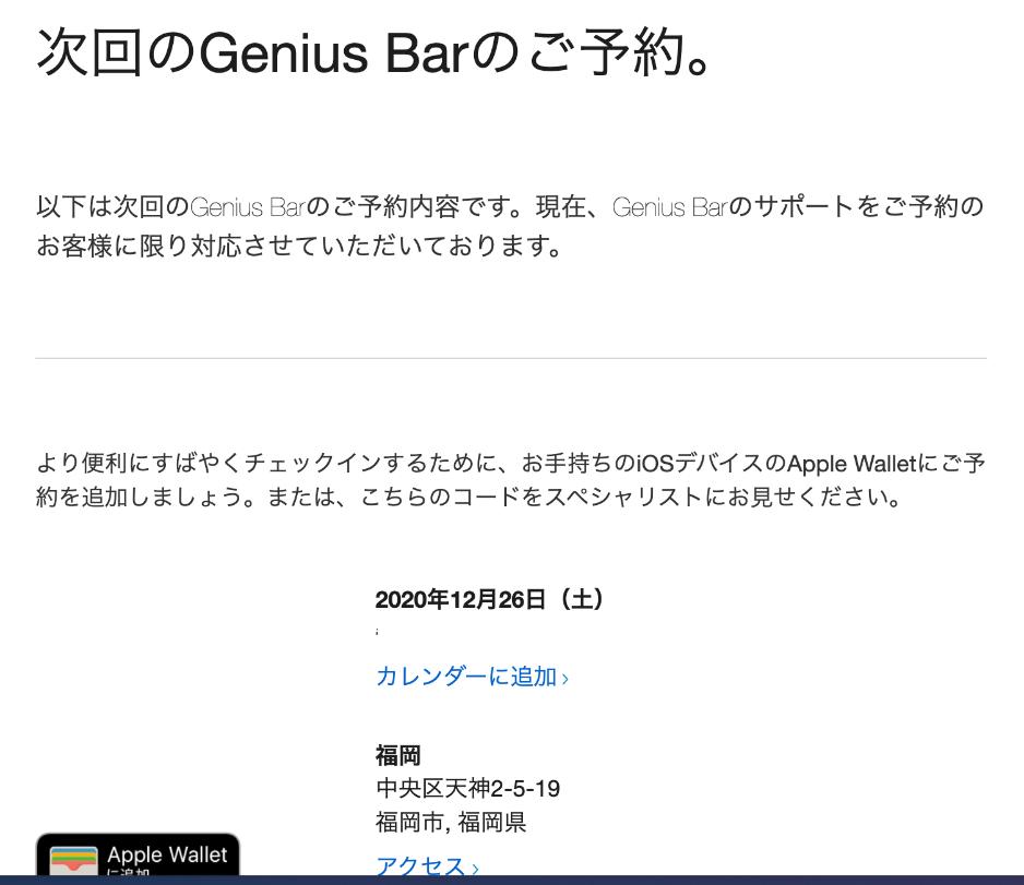 AppleStoreでGeniusに相談する方法8