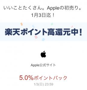 Apple初売り2021 楽天リーベイツ 5%ポイントバック