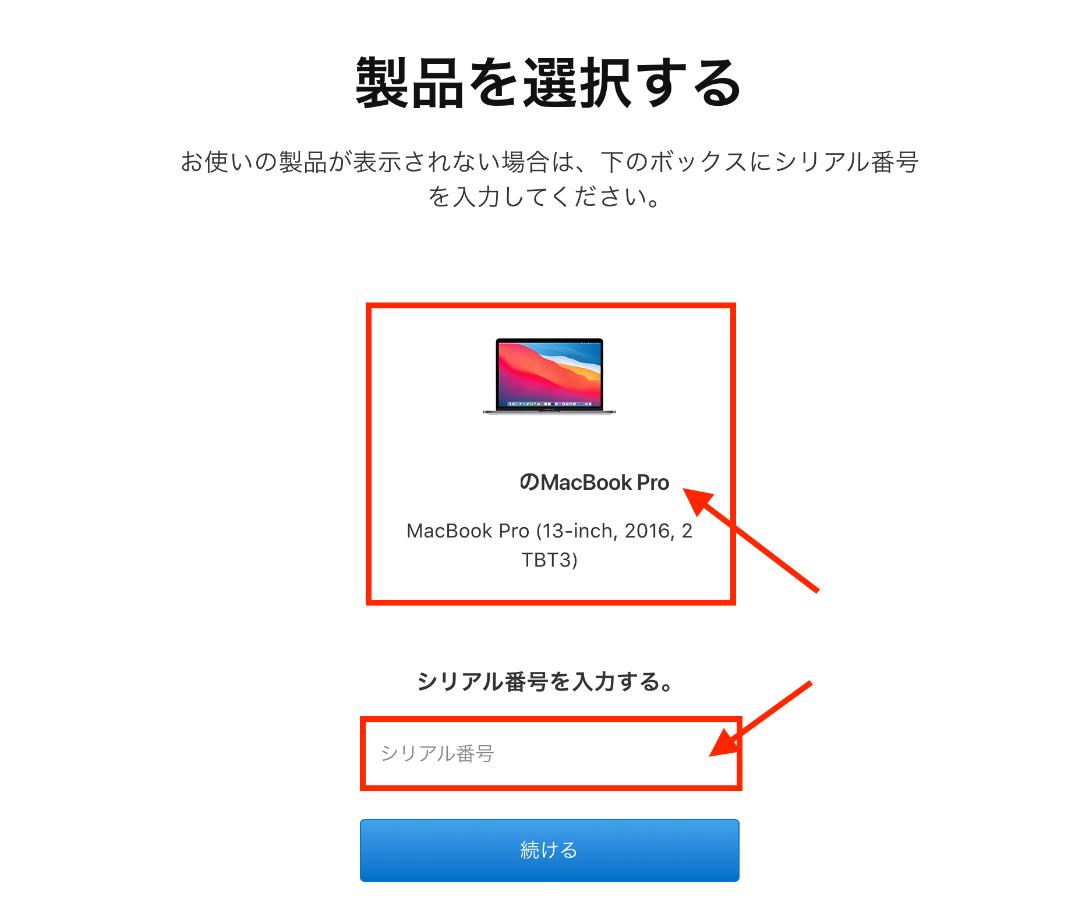 AppleStoreでGeniusに相談する方法5
