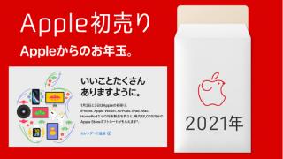 Apple初売り2021