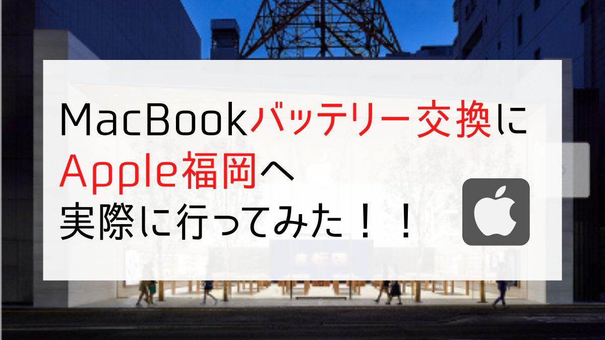 【MacBookバッテリー交換】Apple初売り