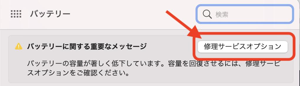 AppleStoreでGeniusに相談する方法2