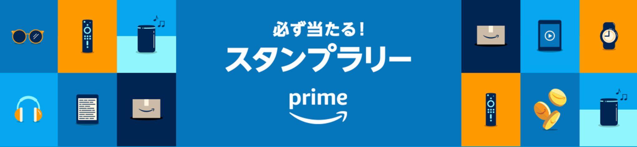 Amazon初売り2021 プライムスタンプラリー