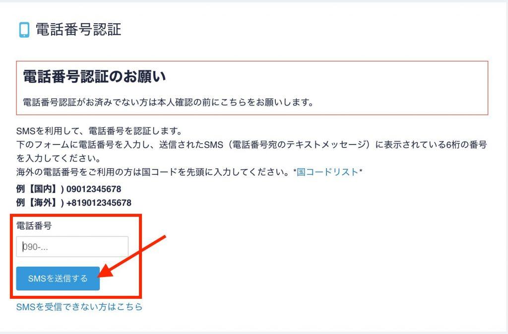 コインチェック 口座開設方法8