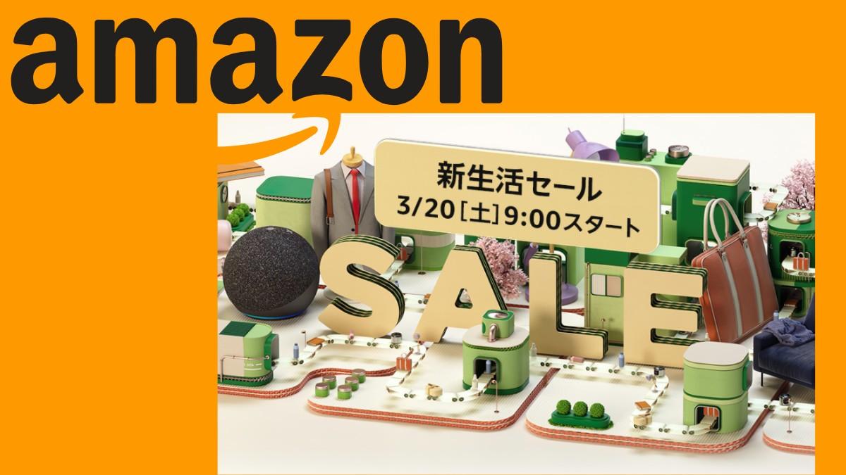 Amazon 新生活セール2021