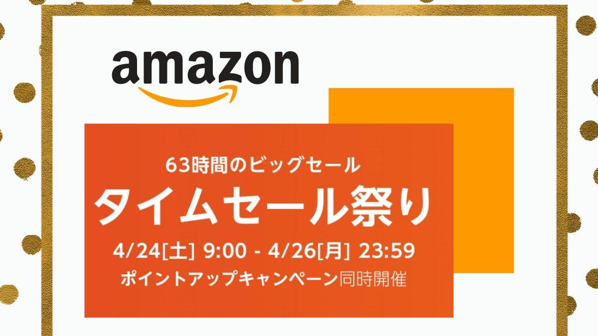 【Amazonタイムセール祭り2021年4月】攻略法+目玉商品まとめ