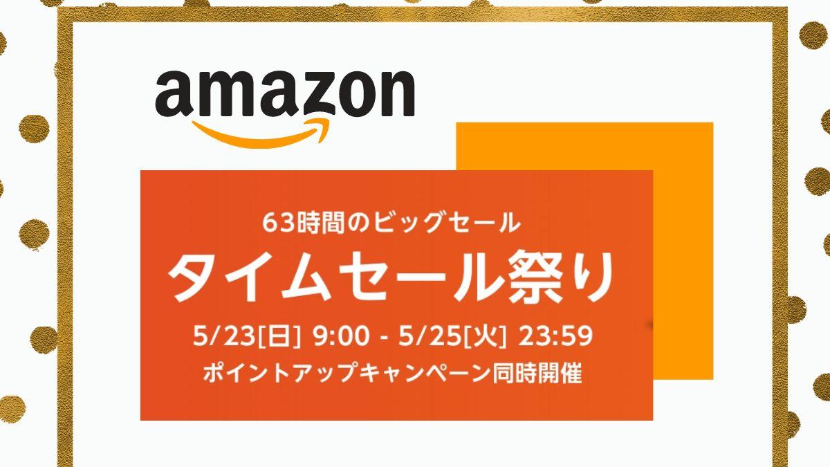 【Amazonタイムセール祭り2021年5月】攻略法+目玉商品まとめ