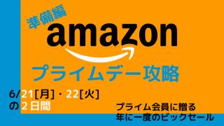 Amazonプライムデー2021はいつ?安い商品・お得に買うべきものを攻略!【準備編】