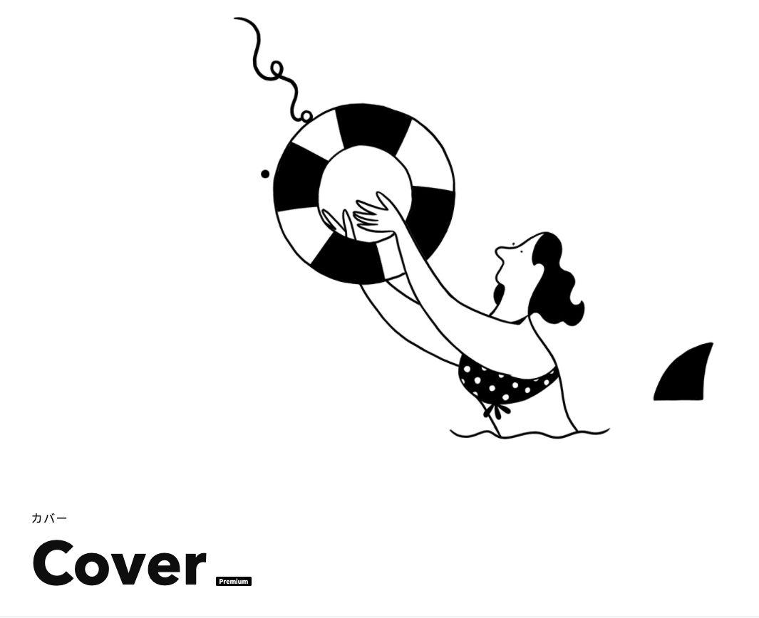 みんなの銀行 【Cover】カバー