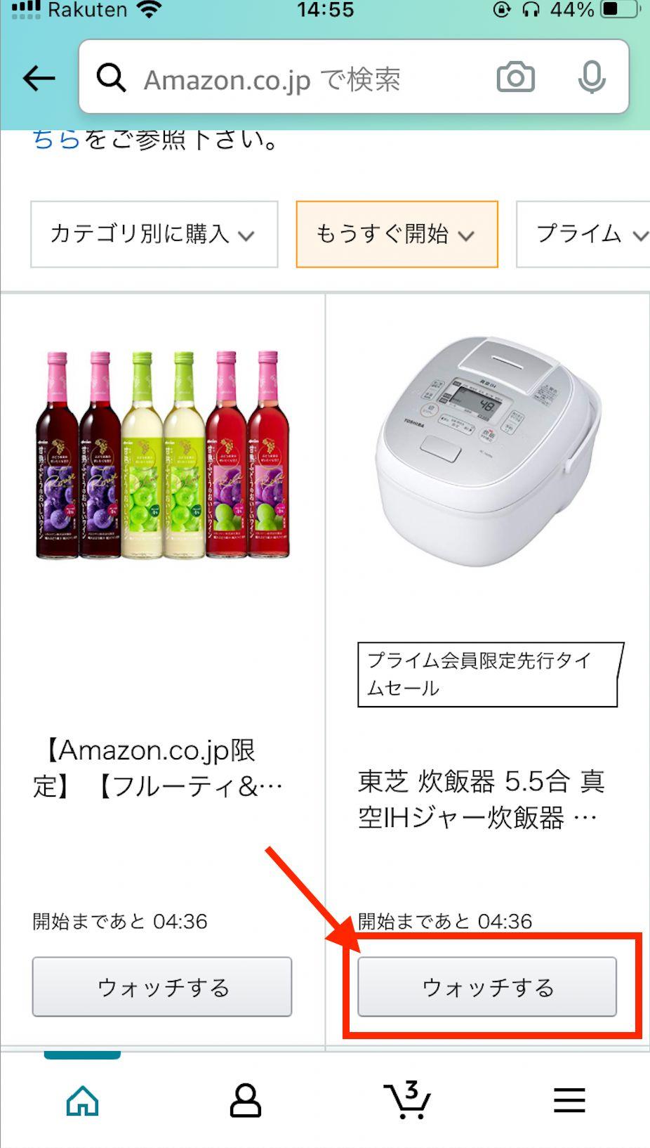 Amazonウォッチリストに登録3