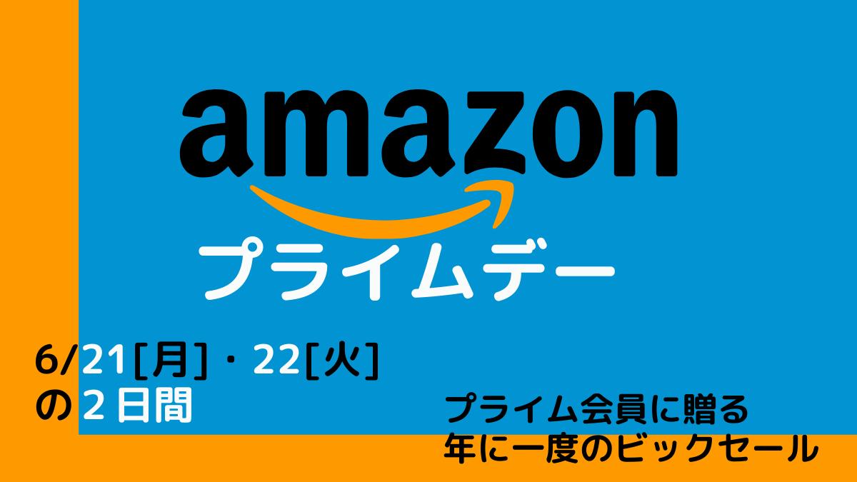 Amazonプライムデー2021