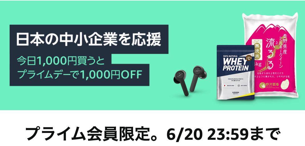Amazonプライム2021 日本の中小企業を応援キャンペーン