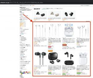Amazon 検索にひと工夫 before