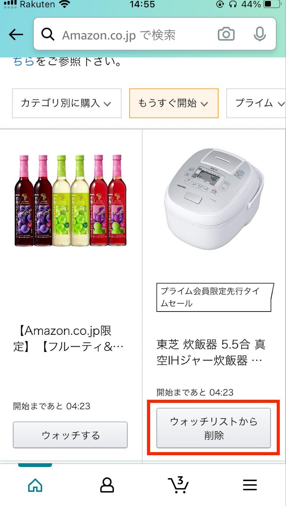 Amazonウォッチリストに登録4
