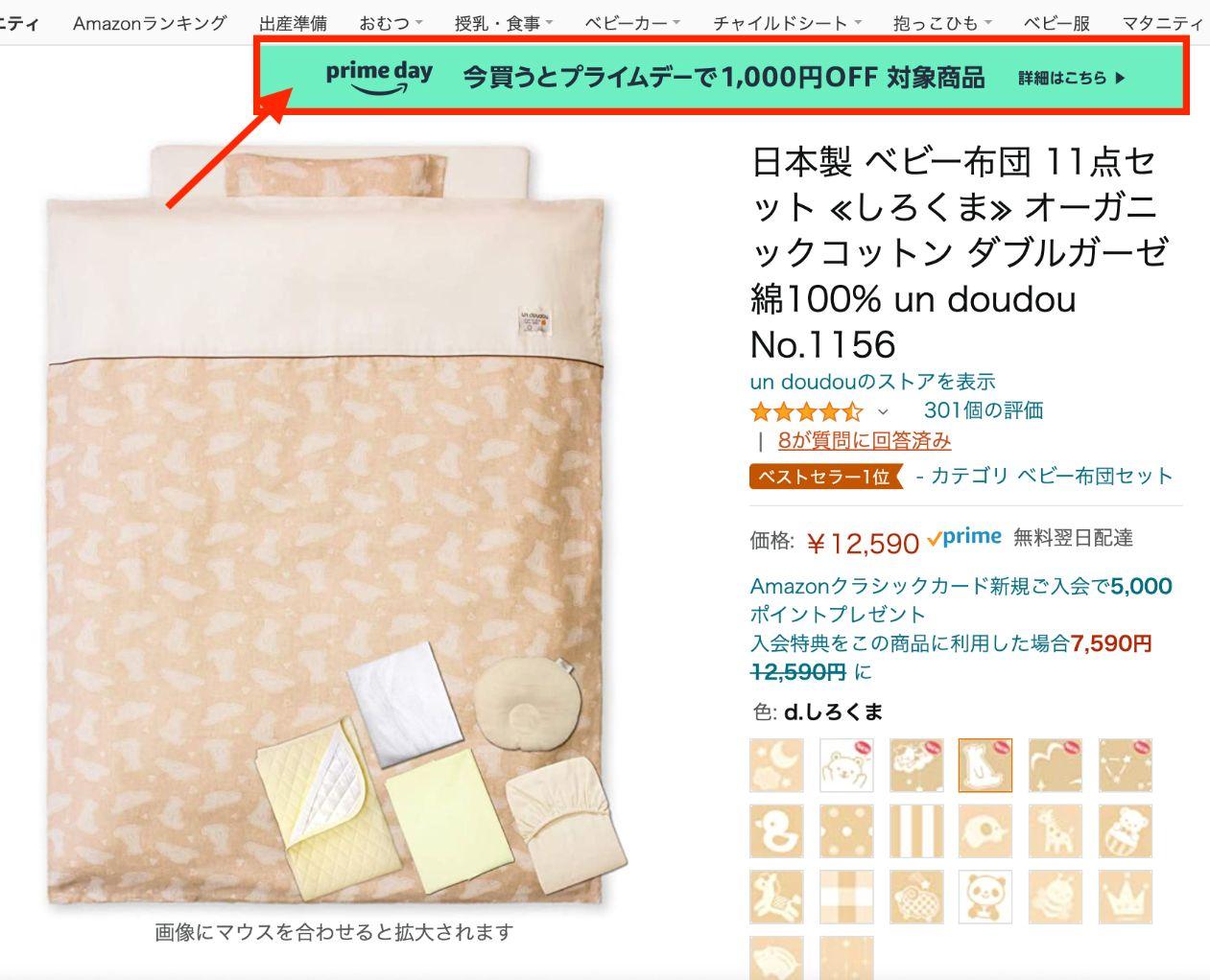 Amazonプライムデー2021 日本の中小企業を応援キャンペーン 確認方法