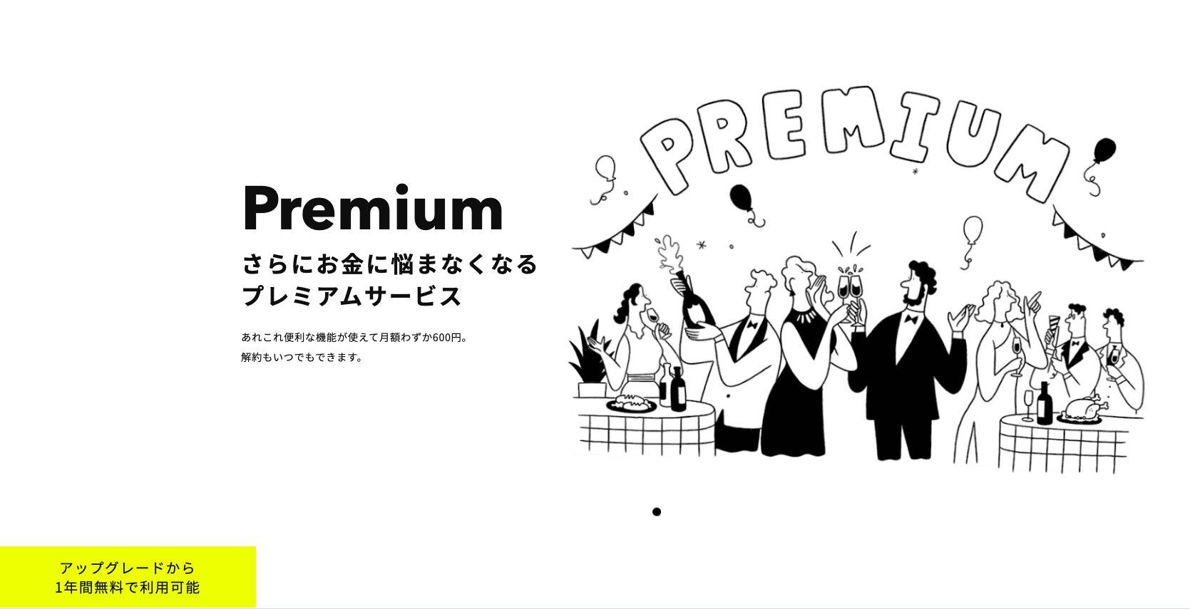 みんなの銀行 Premium