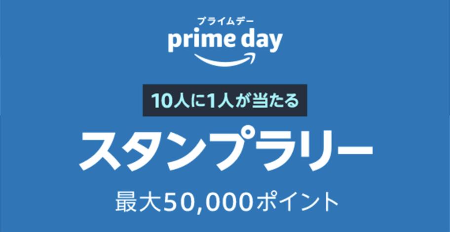 Amazonプライムデー2021 スタンプラリー