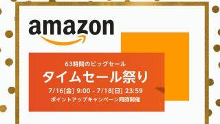 【2021年7月】Amazonタイムセール祭りのおすすめセール品・目玉商品